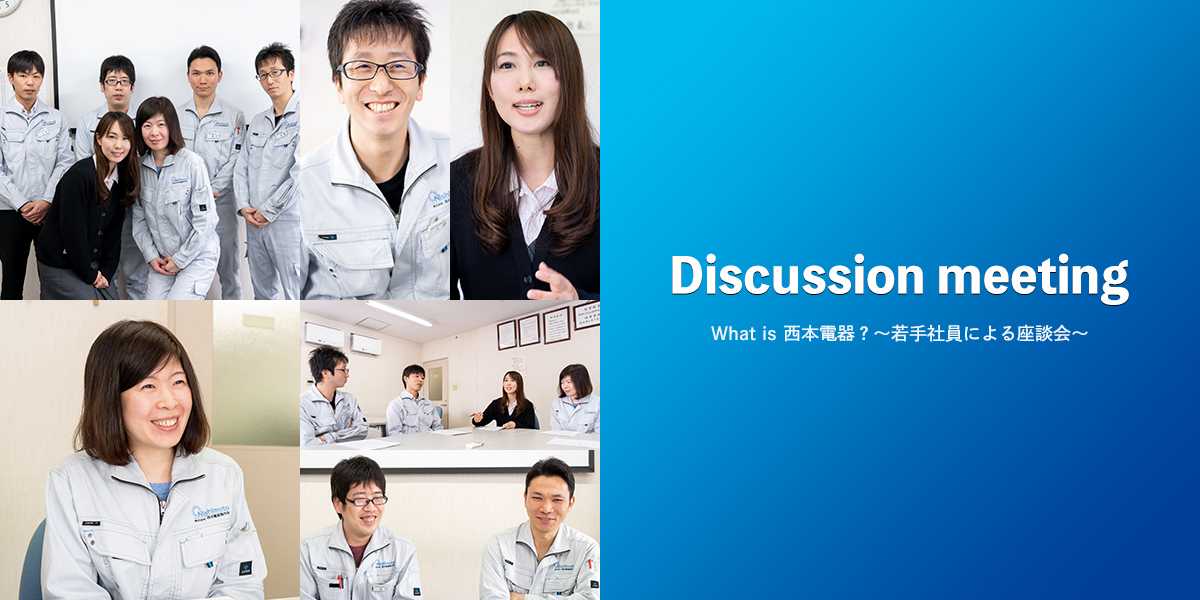 Discussion meeting - What is 西本電器?